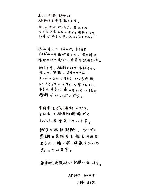 【悲報】AKB48川本紗矢が卒業発表