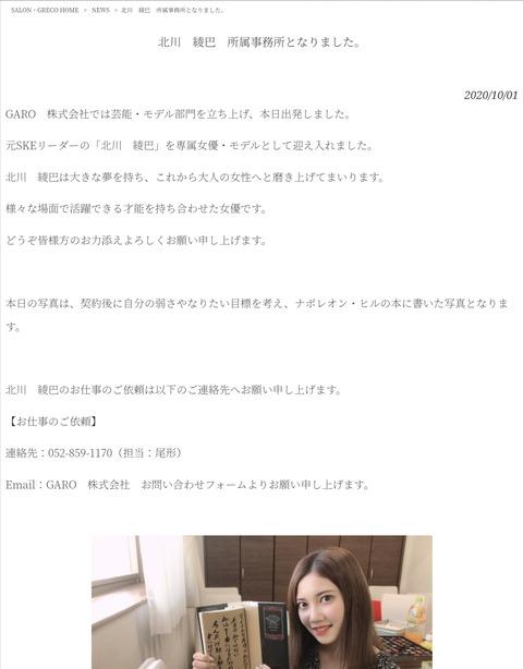 【悲報】元SKE48北川綾巴さん、老人ホームが所属事務所www