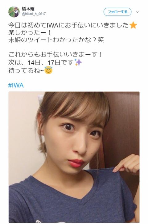 【元AKB48】橋本耀も焼肉IWAで働きだす