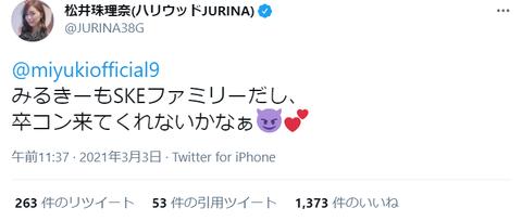 【SKE48】松井珠理奈さん「みるきーもSKEファミリーだし、卒コン来てくれないかなぁ」