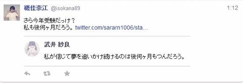 【悲報】NMB48ドラフト1期生、武井紗良と磯佳奈江が卒業を考えてそう