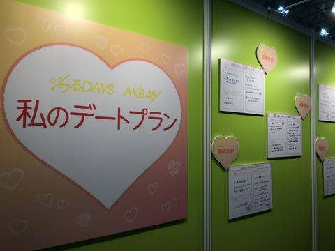 【AKB48G】握手会会場でメンバーのデートプラン公開!!!