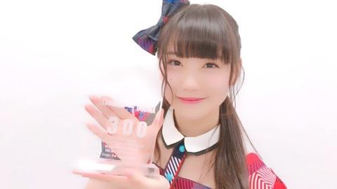 【祝】NGT48小熊倫実ちゃん、劇場公演出演300回を迎える
