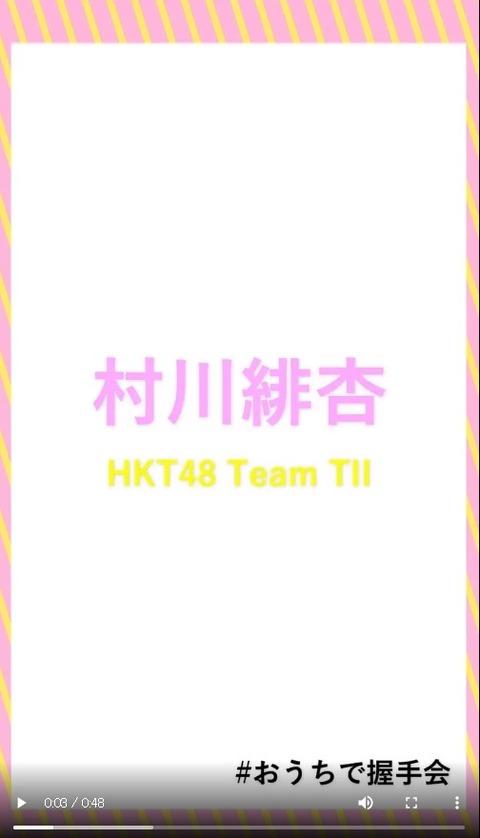 HKT48のおうちで握手会動画だけしっかり編集されてる件www