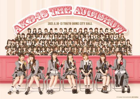 【悲報】「AKB48 THE AUDISHOW」 のメンバーの演技が酷すぎて大炎上