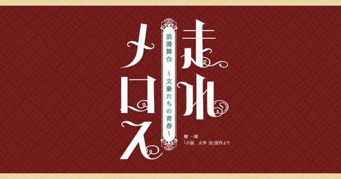 【朗報】山口真帆さん、舞台「走れメロス」に出演決定!