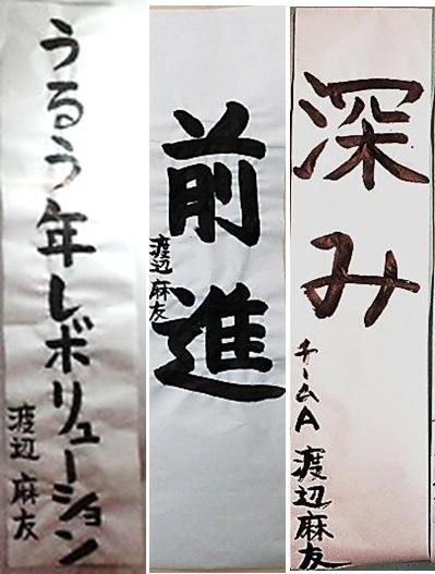 【うるう年レボリューション】祝・まゆゆソロデビュー4周年【AKB48・渡辺麻友】