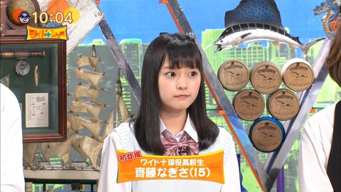 【画像有】ワイドナショーに出ている美少女JKは誰だ!?と話題に【=LOVE・齊藤なぎさ】