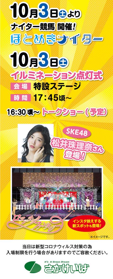 【朗報】10月3日(土)世界チャンピオンのSKE48松井珠理奈さんが佐賀競馬場にてトークショー開催!!!