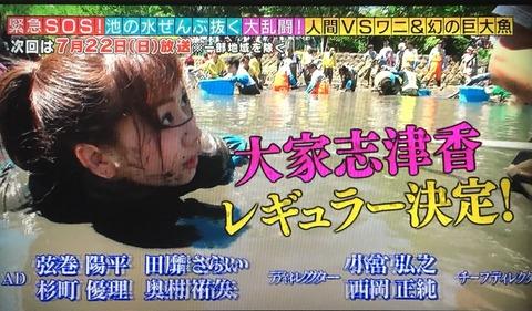 【朗報】AKB48大家志津香がテレ東人気番組「池の水全部抜く大作戦」のレギュラーに