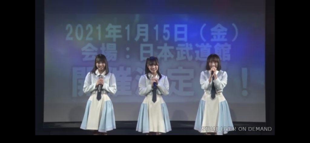【朗報】STU48、武道館単独ライブ決定!!!:地下帝国-AKB48まとめ
