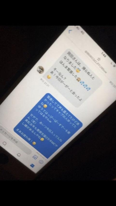 【悲報】SKE48岡田美紅がヲタ繋がり発覚???
