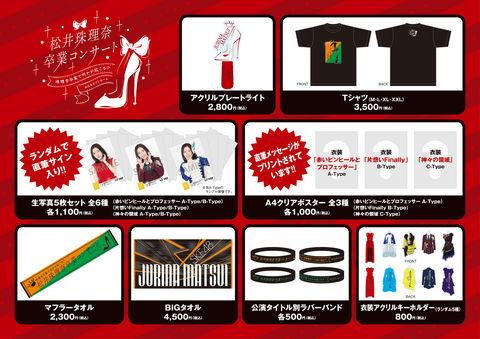 【SKE48】松井珠理奈卒業コンサートグッズ、ネット先行販売のお知らせ
