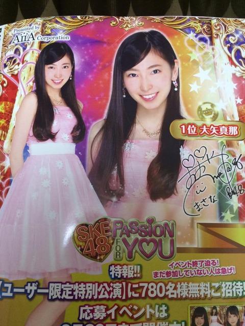 【SKE48】FLASHスペシャル裏表紙の大矢真那がソープの広告っぽいんだが
