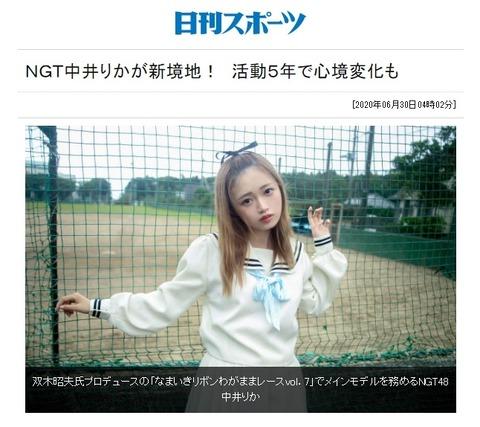 【NGT48】中井りかさんがお気持ち表明「伝えたいことをなんの悪意もなく伝えられている記事を掲載してくださって凄く嬉しい」