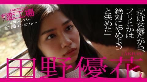 【AKB48】田野優花「私は女優だからキスのフリとかは絶対にやめようと決めた」【恋工場】