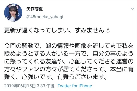 【AKB48】渦中の矢作萌夏さん、怒りのツイートキタ━━━(゚∀゚)━━━!!【Twitter】