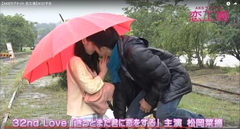 【恋工場】HKT48松岡菜摘のキスシーンキタ━━━\(゚∀゚)/━━━ !!!!