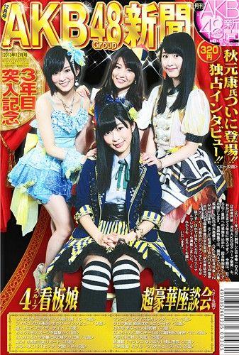AKB48新聞が兼任問題から逃げてるこの部分
