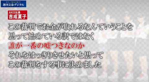 【NGT48暴行事件】吉成「誰が嘘つきなのかはっきりするために裁判をする」→AKSが暴行犯と和解して終了