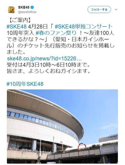 【SKE48】日本ガイシホールコンサートのタイトル「友達100人できるかな?」wwwwww