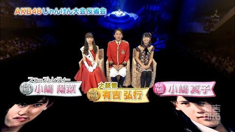 【AKB48】有吉の隣はこじまこでいいんじゃないか?【小嶋真子】