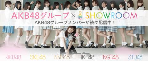 【AKB48G】SHOWROOMの禁止ワード基準が謎過ぎるんだがwwwwww
