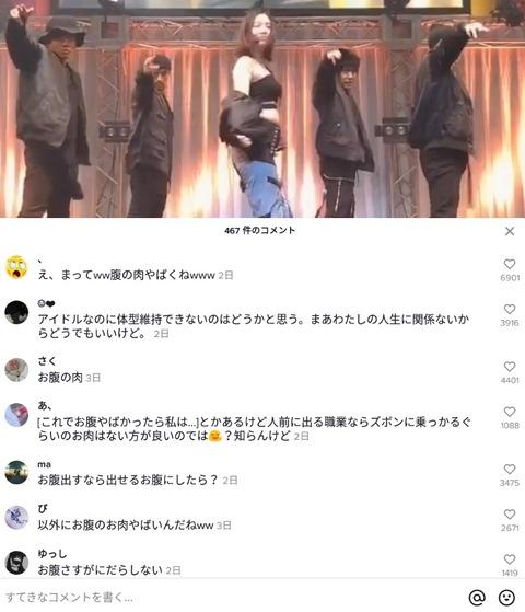 【悲劇】世界チャンピオン松井珠理奈さん、TikTokにダンス動画をあげるもコメント欄が「腹の肉www」で埋まってしまう