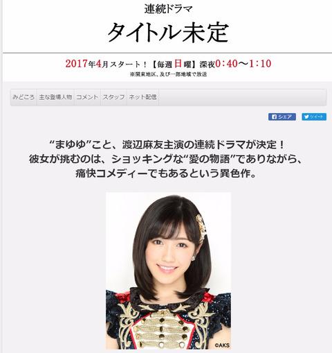 【AKB48】4月からの渡辺麻友主演ドラマが未だに「タイトル未定」w放送開始日もまだ未定w【元きりたんぽ】