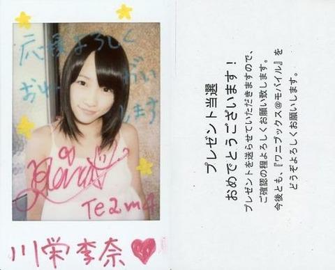 【AKB48G】雑誌の3人ぐらいしか当たらないチェキってどうやったら当たるの?
