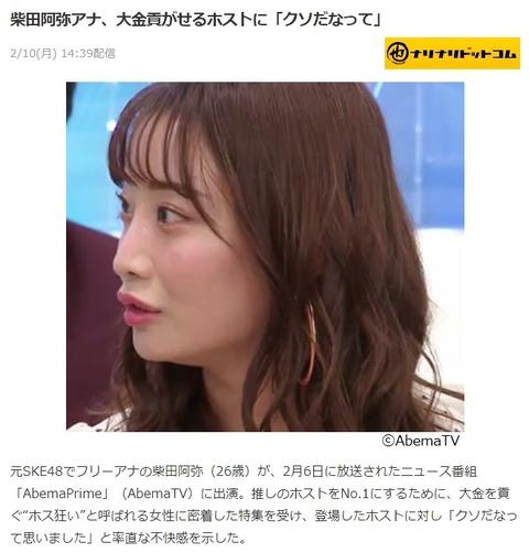 【ブーメラン】元SKE48柴田阿弥アナ、女に大金を貢がせるホストに「クソだなって」