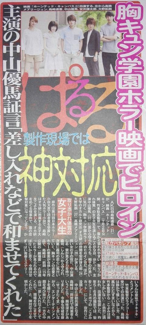 【AKB48】ぱるるが映画「ホーンテッドキャンパス」のヒロインに決定!!【島崎遥香】