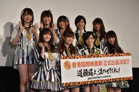 【NMB48】太田夢莉の太股をなでなでペロペロし隊
