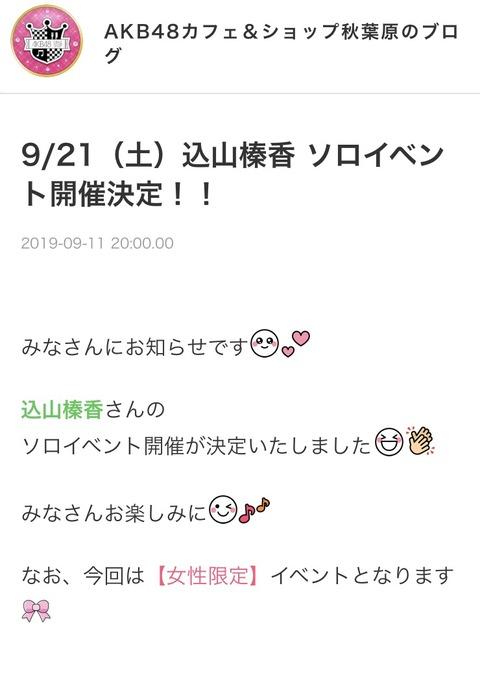 【AKB48】込山榛香「AKBカフェのイベントなんて事前準備すれば誰でも できるんだよ!」