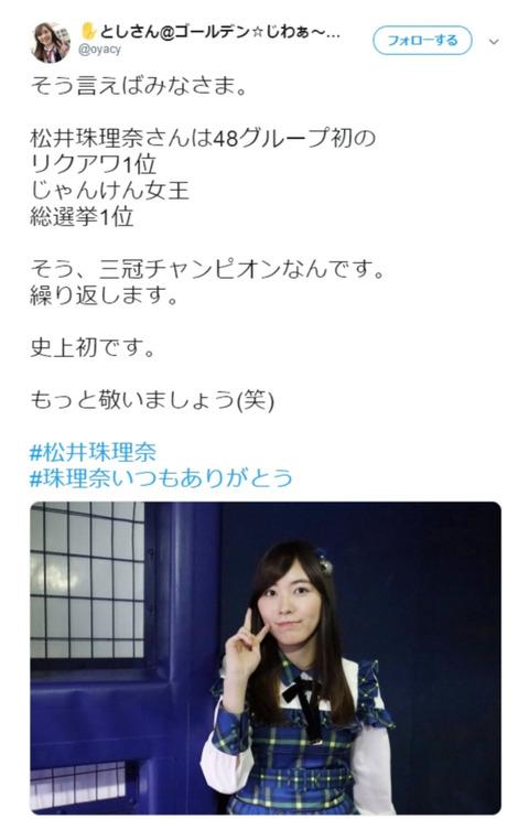 【SKE48】松井珠理奈さんは48グループ初の三冠チャンピオンなんです。もっと敬いましょう。
