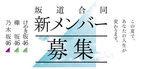 【悲報】坂道合同オーディション合格者「所属グループはまだ決まってない、不安はあります」【乃木坂46・欅坂46】