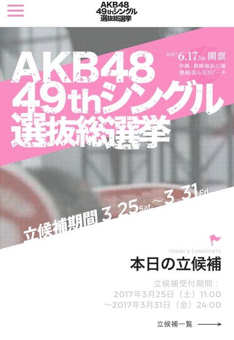 【AKB48総選挙】立候補受付を開始、立候補一番手は34名wwwwww