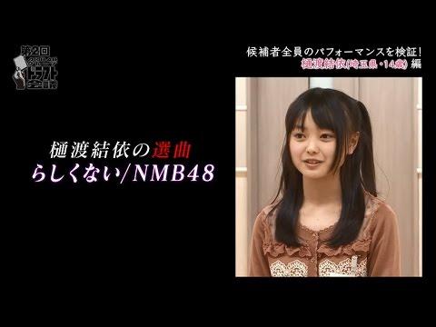 【もしも】樋渡結依が加入したのがAKB48ではなくNMB48だったら