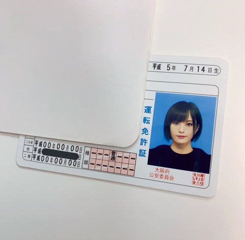 【朗報】山本彩さん免許取得!!!【さや姉】
