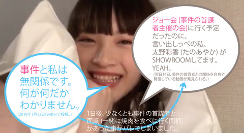 【NGT48】太野彩香さん、文春LIVEの音声公開で完全にアウトwwwwww