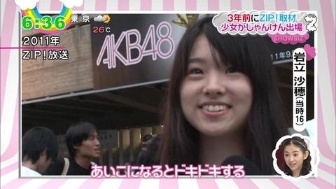 【AKB48】素人時代のさっほーの動画がまた発掘される【岩立沙穂】
