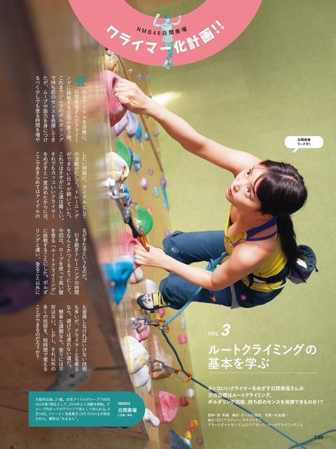 【NMB48】白間美瑠ちゃんのお●ぱいクライミングwwwwww