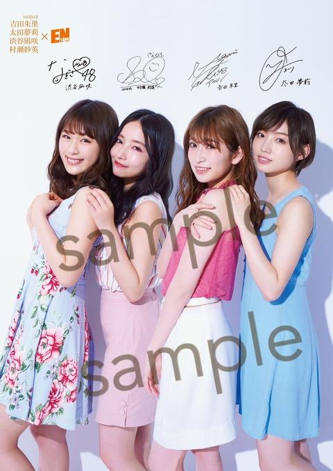 【朗報】NMB48の女子力選抜Queentetライブ、関東で悲願の完売へ
