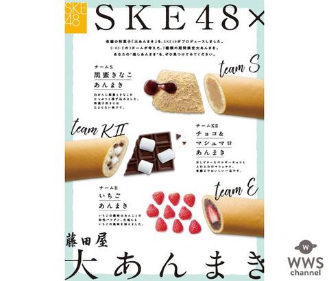 絶好調なSKE48さん、またまたタイアップ決定!今度は老舗の和菓子「大あんまき」をチームごとにプロデュース!