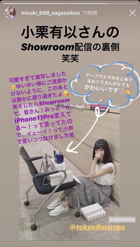 【悲報】小栗有以さん、SHOWROOM配信の裏側が明らかにwww【画像】
