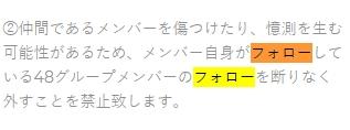 【元AKB48】後藤萌咲さん、さっきーを除く現役メン全員のフォローを外すwwwwww