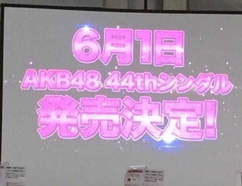 【AKB48】44thシングル選抜メンバー発表!センターは向井地美音!