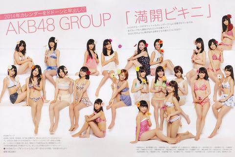 AKB48ってパンチラ、セミヌードなどを売りにしてたのになんで水着NGにしたの?