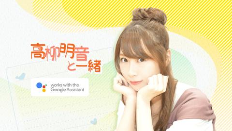 【SKE48】Googleアシスタント対応課金型サービス「高柳明音と一緒」提供開始