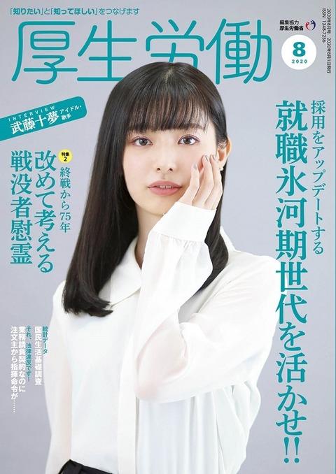 【朗報】AKB48武藤十夢が、厚生労働省の広報誌「厚生労働」8月号の表紙に!